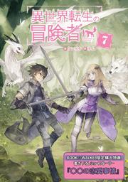 【期間限定購入特典】『異世界転生の冒険者7』BOOK☆WALKER限定書き下ろしショートストーリー