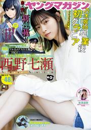 ヤングマガジン 2019年48号 [2019年10月28日発売]