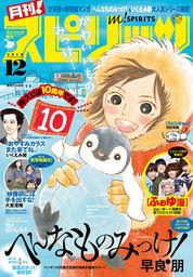 月刊!スピリッツ 2019年12月号(2019年10月26日発売号)