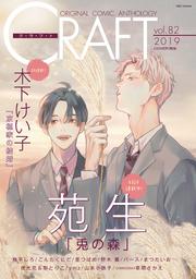 CRAFT vol.82 【期間限定】