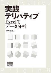 実践デリバティブ ―Excelでデータ分析―