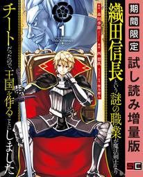 織田信長という謎の職業が魔法剣士よりチートだったので、王国を作ることにしました 1巻【期間限定 試し読み増量版】