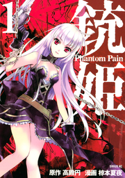 銃姫 -Phantom Pain-(1)