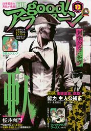 good!アフタヌーン  2019年12号 [2019年11月7日発売]