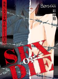 SEX or DIE~先生!ムスコを何とかしてください~(1)