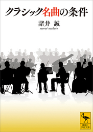 クラシック名曲の条件