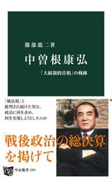 中曽根康弘 「大統領的首相」の軌跡