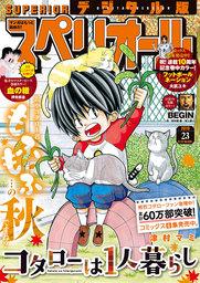 ビッグコミックスペリオール 2019年23号(2019年11月8日発売)