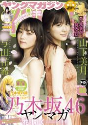 ヤングマガジン 2019年50号 [2019年11月11日発売]