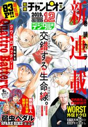 別冊少年チャンピオン2019年12月号