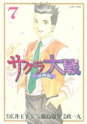 サクラ大戦 漫画版(7)