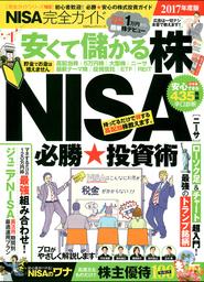100%ムックシリーズ 完全ガイドシリーズ169 NISA完全ガイド