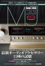 MJ無線と実験2019年12月号