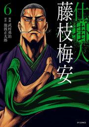 仕掛人 藤枝梅安 (6)