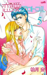 恋愛プロトコル 5巻