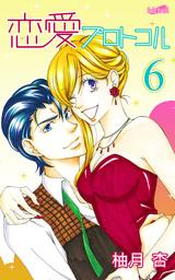 恋愛プロトコル 6巻