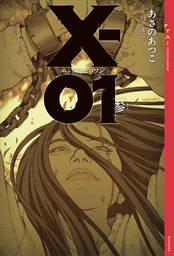 X-01 エックスゼロワン [参]