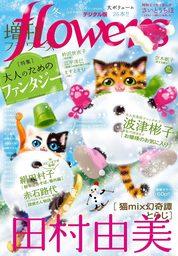 増刊 flowers 2019年冬号(2019年11月14日発売)