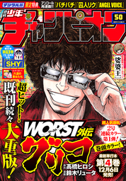 週刊少年チャンピオン2019年50号