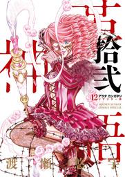 アラタカンガタリ~革神語~ リマスター版(12)