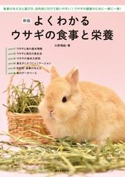 新版 よくわかるウサギの食事と栄養