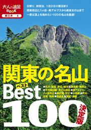 決定版 関東の名山ベスト100(2020年版)