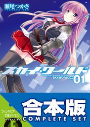 【合本版】スカイ・ワールド 全11巻