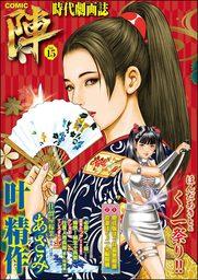 COMIC陣 Vol.15