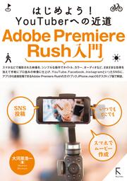 はじめよう! YouTuberへの近道 Adobe Premiere Rush入門