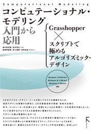 コンピュテーショナル・モデリング 入門から応用 Grasshopper × スクリプトで極めるアルゴリズミック・デザイン