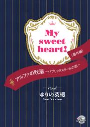 My sweet heart! 『アルファの耽溺~パブリックスクールの恋~』番外編