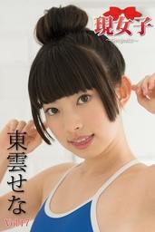 東雲せな 現女子 Vol.17