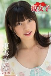 東雲せな 現女子 Vol.18