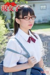 東雲せな 現女子 Vol.19