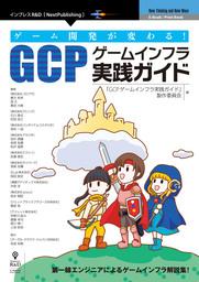 ゲーム開発が変わる!GCPゲームインフラ実践ガイド