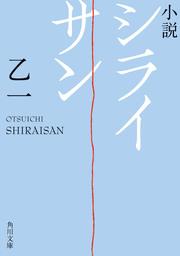 小説 シライサン