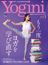Yogini 2020年1月号 Vol.73