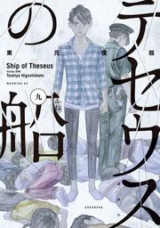 テセウスの船(9)