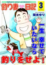 釣り妻日記~一生幸せでいたいなら釣りをせよ!~(3)