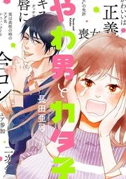 【期間限定無料 閲覧期限2019年12月5日】やわ男とカタ子 分冊版(3)
