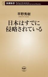日本はすでに侵略されている(新潮新書)