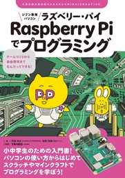 ジブン専用パソコン Raspberry Piでプログラミング