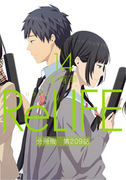 ReLIFE14【分冊版】第209話