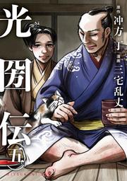 光圀伝(五)