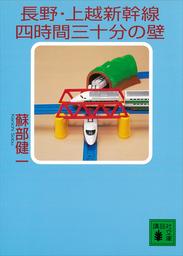 長野・上越新幹線四時間三十分の壁