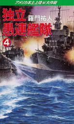 独立愚連艦隊 4 アメリカ本土上陸㊙大作戦