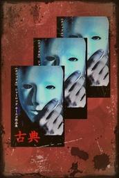 カジュアル シャーロックホームズ テーマ別作品集 3冊セット 「古典」「王道」「失踪」