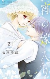 宵の嫁入り【マイクロ】(21)
