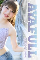岡田彩花デジタル写真集「AYAFULL」