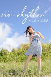 大川莉央デジタル写真集「rio-rhythm」